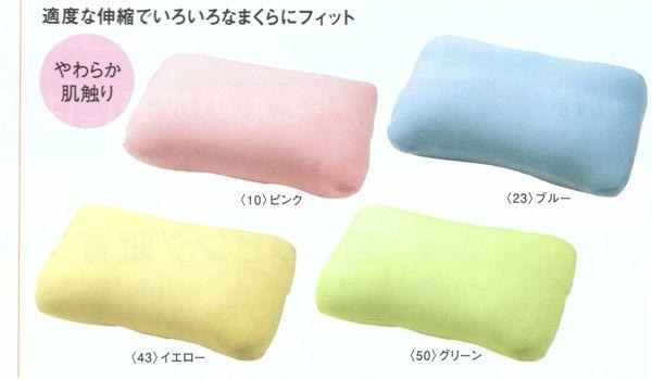 西川グッスリ安眠枕専用カバー