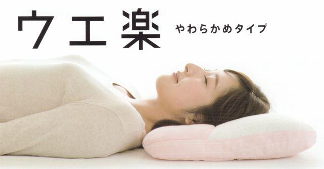 ぴったりフィット西川安眠枕