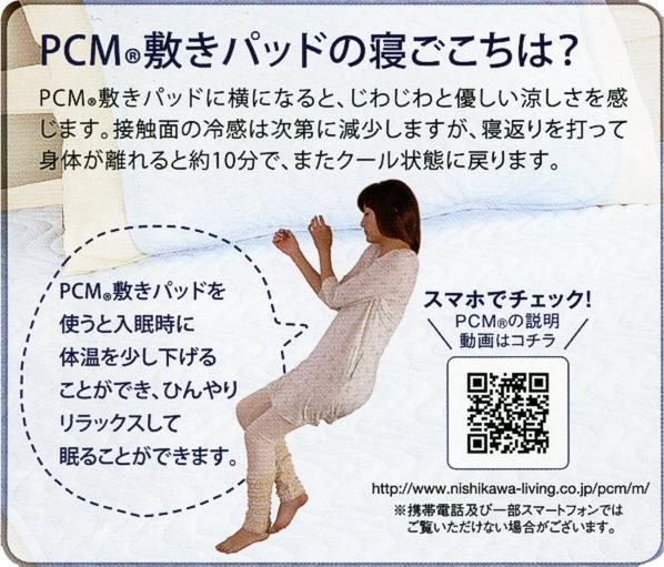 ひんやりクールさわやか敷きパッド(PCM)