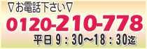 お問い合わせは通話料無料0120-210-778へ