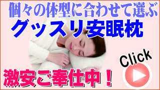 グッスリ安眠ピッタリ枕を体型に合わせて選ぶ
