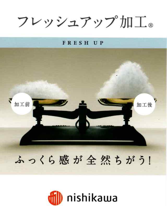 高ダウン率93%西川羽毛布団